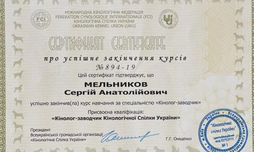 "Awarded the qualification from FCI UKU ""Cynologist-breeder"""